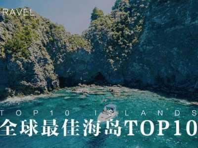 最多岛屿的国家 全球最佳海岛Top 10出炉