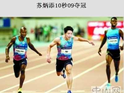 上海田径钻石联赛 国际田联钻石联赛上海站男子100米比赛苏